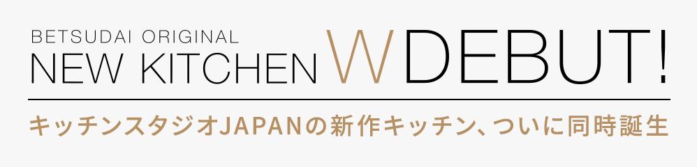 ベツダイオリジナル ニューキッチンWデビュー