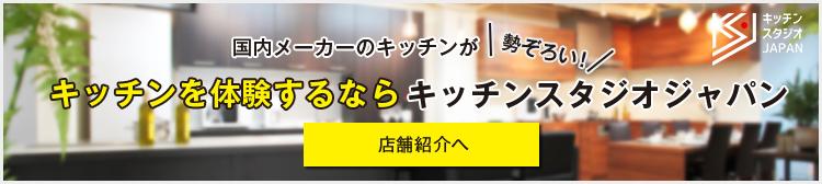 国内メーカーのキッチンがキッチンを体験するならキッチンスタジオジャパン