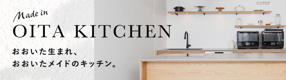 oita-kitchen